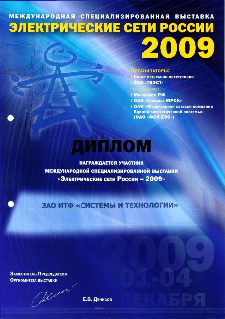 Диплом Электрические сети России 2009