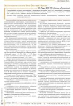 Статья в PDF (330 КБ)