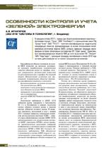 Статья в PDF (680 КБ)