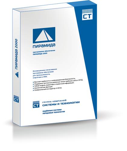Пакет программ «Пирамида 2000. Сервер»
