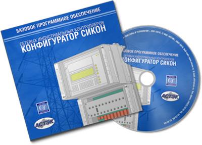 Программное обеспечение «ПИРАМИДА 2000. Конфигуратор СИКОН»